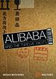 Alibaba+Cover+small+2014