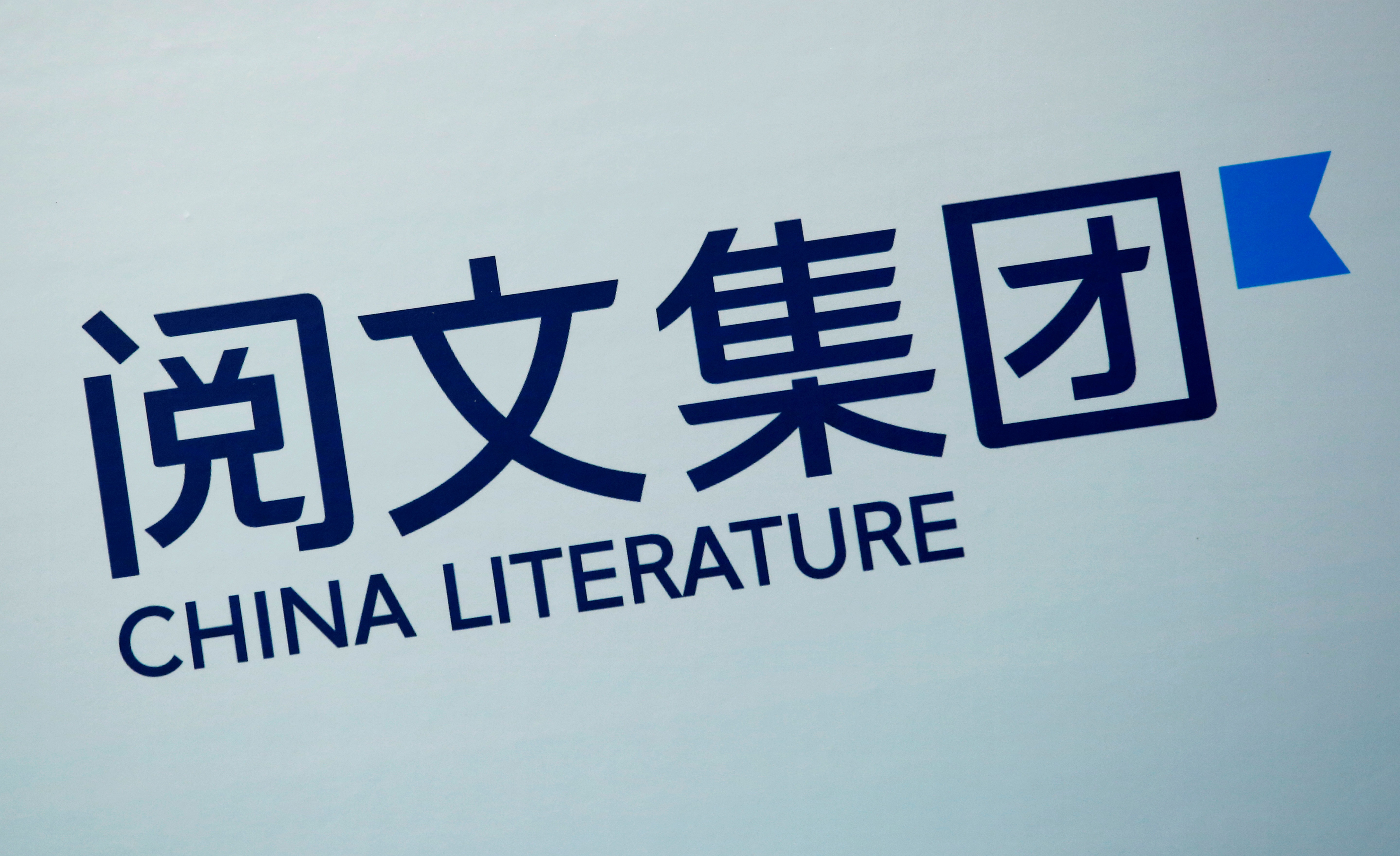 Tencent confirms China Literature shares priced at top of range